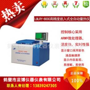 恒温量热仪/氧弹热量计/煤炭化验仪器/煤质分析设备