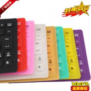 2014新彩色硅胶键盘防水键盘无声软键盘USB接口可折叠高灵敏度