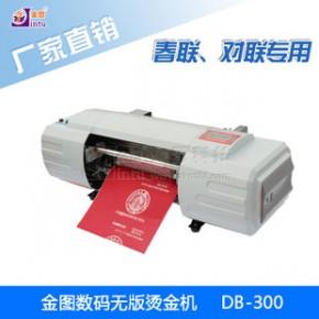 金图DB-300无版烫金机 春联烫金机 数码烫金机