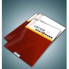 低的教材印刷单价教材印刷价格,品质保障