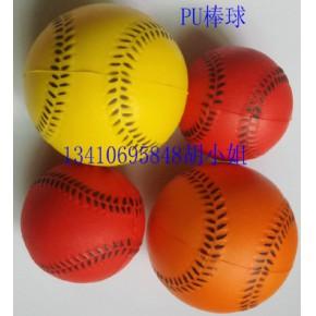 PU玩具棒球,热卖PU球,压力PU玩具
