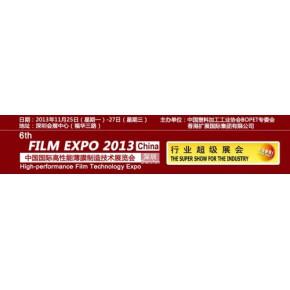 2013第六届中国国际高性能薄膜制造技术展览会