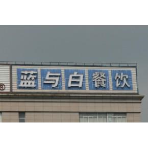 霓虹灯、楼顶广告牌、霓虹灯发光字、七彩霓虹灯