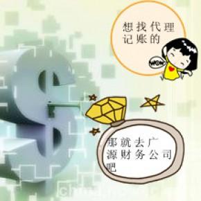 济南广源代理注册公司