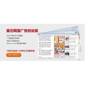 山东公司广告推广的新模式首选济南迈商盘石网盟推广