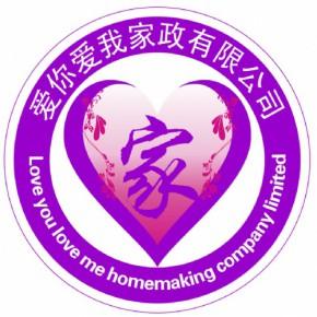 中国品牌《爱你爱我》家政—长期免费(会所)培训专业月嫂、催乳