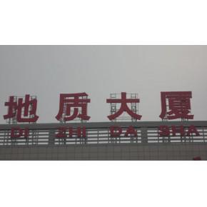 北京霓虹灯维修承接霓虹灯广告牌维保工程