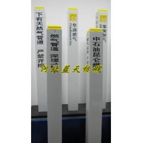 玻璃钢燃气标志桩生产厂家河北蓝天电力标牌有限公司