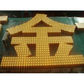 (威鹏达荐)LED穿孔发光字取代传统的吸塑字