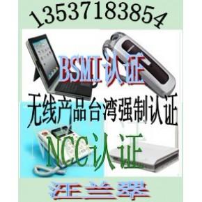 车载蓝牙播放器NCC认证BSMI认证