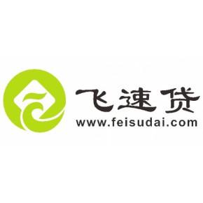 武汉投资理财贷款公司--飞速贷好