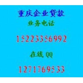 重庆企业民间借款