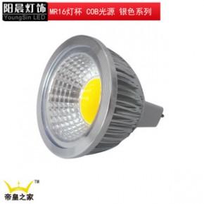 MR16灯杯 COB小射灯 3W 5W 7W LED灯杯 银色