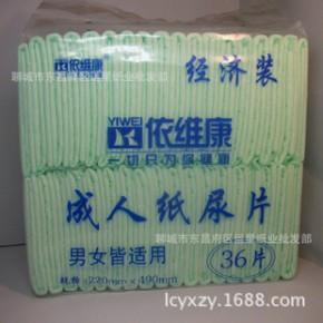 依维康成人纸尿片36片 尿不湿 尺寸22*49cm