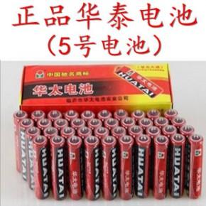五号华泰牌电池 电动玩具5号干电池
