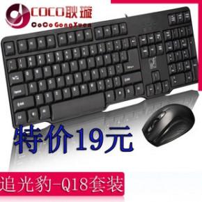 追光豹 Q18U+P游戏键盘鼠标套装 usb鼠标ps/2键盘 震撼上市