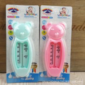 婴儿用品批发婴幼儿小熊水温计宝宝洗澡温度计室内温度计婴儿必备