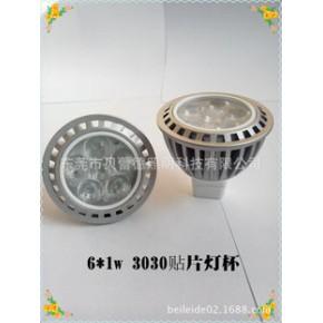 LED射灯外壳 6W XPE灯杯套件 MR16灯杯