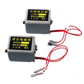 无锡伟泰 DW45断路器 闭合电磁铁分励脱扣器 220V