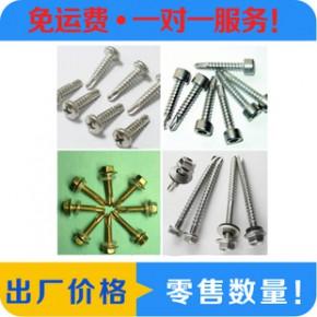 出厂价销售钻尾螺丝 品种齐全