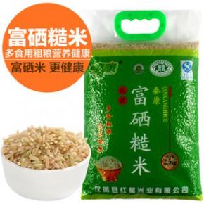 富硒糙米秋收新米 非转基因全胚芽发芽米粗粮大米2500g
