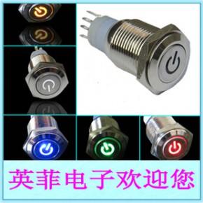 16mm 6V电动独轮车平衡车电源启动金属按钮开关