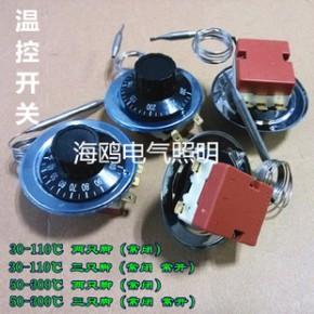 温控开关 调温开关 旋钮温控器 可调式温控器30-110℃ 50-300℃