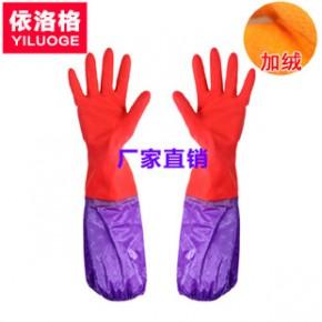 长袖加绒家务手套 洗碗洗衣手套 加厚乳胶塑胶皮橡胶手套 可代发