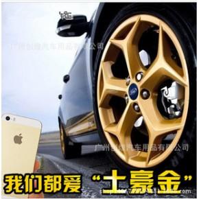 质保1年 轮毂改色喷膜 车身喷膜 轮毂喷膜 可撕性喷膜