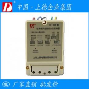 上德 全自动水位控制器/液位继电器/ DF-96B智能水泵水位控制器