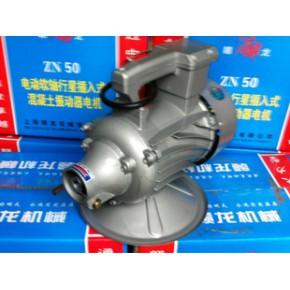 订做  批发 2.2KW混凝土插入式电机 振捣器