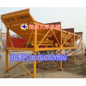 PLD1200三仓配料机、混凝土搅拌站配套配料机郑州?