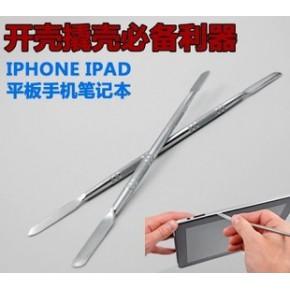 苹果开壳 金属钢质撬棒 iphone4拆机棒 ipad2拆解工具专业维修X45