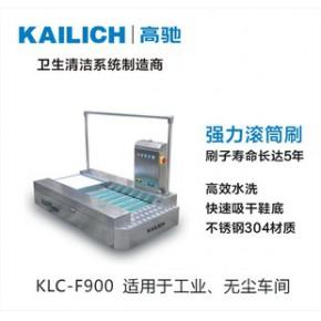 KLC-F900L 工业鞋底清洁机 适合无尘车间使用