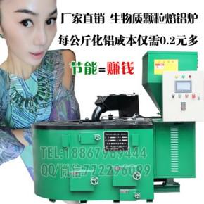 压铸机铸造设备加工熔炼设备熔炼炉 生物质颗粒坩埚熔铝炉 化铝炉
