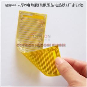 PI膜电热膜,聚酰亚胺电热膜,快速电热膜