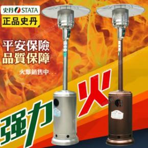 户外取暖器 史丹户外取暖器取暖炉灯户外燃气煤气液化伞型取暖器
