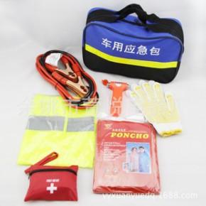 汽车应急包 车载礼品包 车载工具包 保险公司礼品包