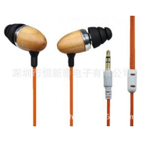 HS-H7005 入耳式MP3立体声手机耳机 木头耳机时尚新款