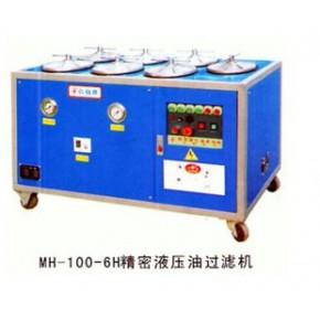 MH-100-2H液压油过滤机,机油过滤机,净油机