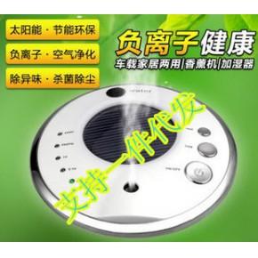 太阳能家用车载空气净化器氧吧车用负离子加湿器香薰机