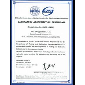 东莞标检产品检测有限公司(香港STC)