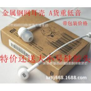 耳机厂家批发小米耳机 红米灵悦入耳式三星小米重低音手机耳机