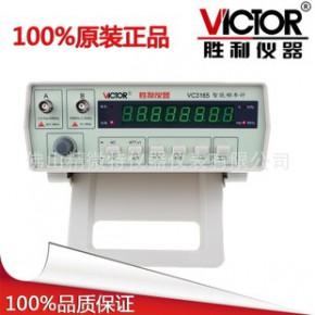 胜利VC3165 智能频率计