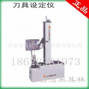 台湾进口米其林对刀仪  刀具设定仪 BT30/40/50刀具设备仪器
