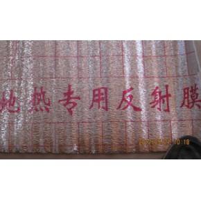 地暖保温膜 铝箔反射膜 地暖EPE反射材料 电暖地热膜