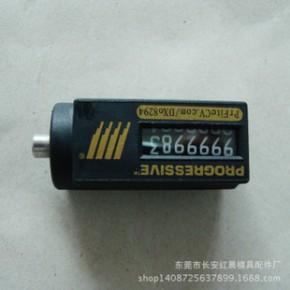 模具计数器 欢迎购买  模具紧固件