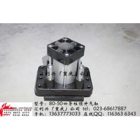 贵州四导柱顶升气缸 63-40/80-50 型号齐全 组装线配件