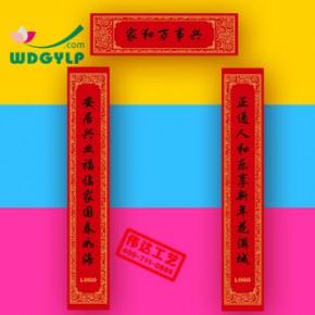 新春对联 开业对联专版批发对联/对联门贴 厂家广告宣传印刷LOGO