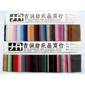 TC 80/20 45*45 110x76 涤棉坯布/口袋布 绣花布 服装面料里布